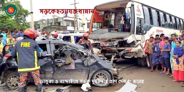 Mymensingh road accident