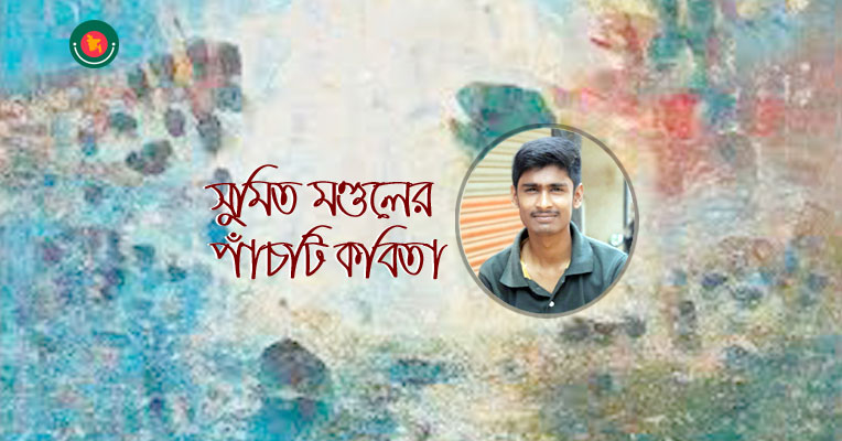 Five poems by Sumit Mondal