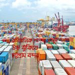 Chittagong port is at high risk