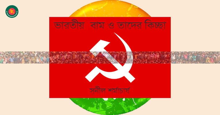Indian left and theirs